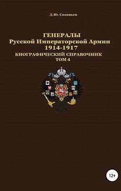 Денис Соловьев - Генералы Русской императорской армии 1914—1917 гг. Том 4