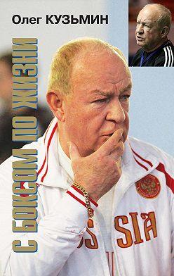 Олег Кузьмин - С боксом по жизни