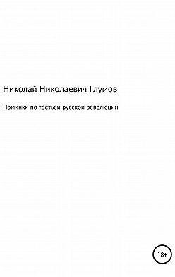 Николай Глумов - Поминки по третьей русской революции