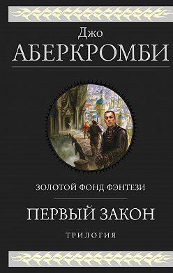 Джо Аберкромби - Первый закон. Трилогия