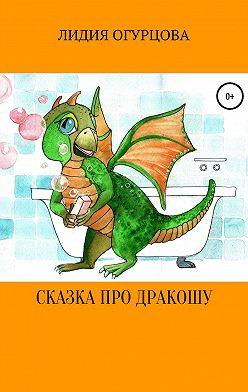 Лидия Огурцова - Сказка про Дракошу