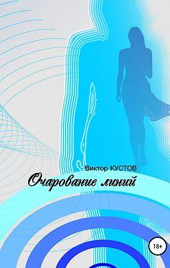 Виктор Кустов - Очарование линий