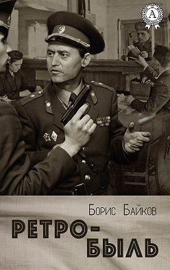 Борис Байков - Ретро-быль