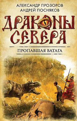 Александр Прозоров - Пропавшая ватага