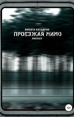 Никита Котляров - Проезжая мимо
