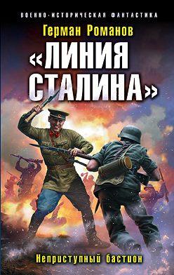 Герман Романов - «Линия Сталина». Неприступный бастион