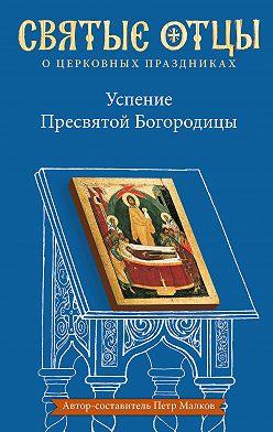 Антология - Успение Пресвятой Богородицы. Антология святоотеческих проповедей