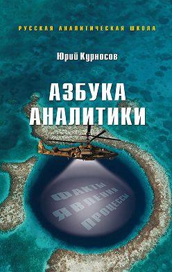 Юрий Курносов - Азбука аналитики