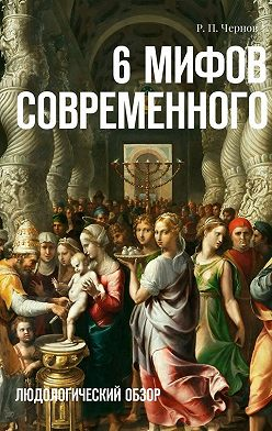 Р. Чернов - 6мифов современного. Людологический обзор