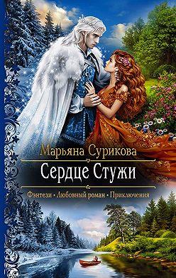 Марьяна Сурикова - Сердце Стужи