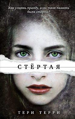 Тери Терри - Стёртая