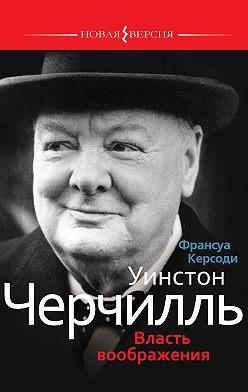 Франсуа Керсоди - Уинстон Черчилль: Власть воображения