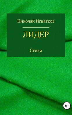 Николай Игнатков - Лидер. Книга стихотворений