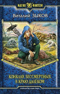 Виталий Зыков - Конклав Бессмертных. В краю далеком