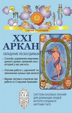 Сергей Медведев - XXI Аркан. Обладание необходимым