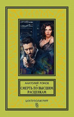 Анатолий Ромов - Смерть по высшим расценкам
