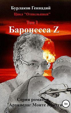 Геннадий Бурлаков - Баронесса Z. Цикл «Отшельники». Том 2