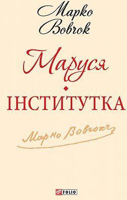 Марко Вовчок - Маруся. Інститутка (збірник)
