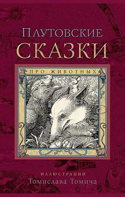 Народное творчество (Фольклор) - Плутовские сказки про животных
