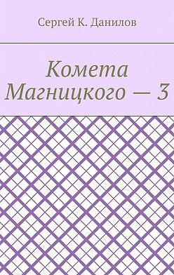 Сергей Данилов - Комета Магницкого–3