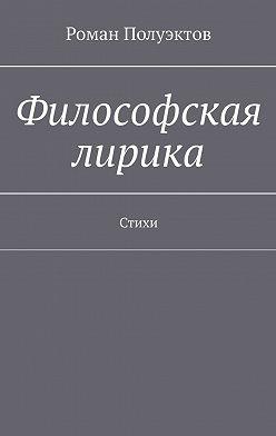 Роман Полуэктов - Философская лирика. Стихи