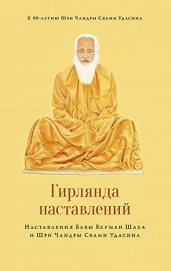 Шри Чандра Свами Удасин - Гирлянда наставлений