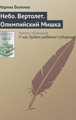 Марина Белкина - Небо. Вертолет. Олимпийский Мишка