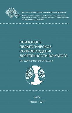 Елена Леванова - Психолого-педагогическое сопровождение деятельности вожатого