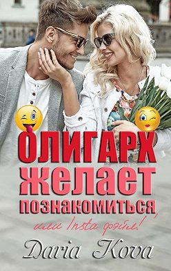 Дарья Кова - Олигарх желает познакомиться, или Insta фэйл!