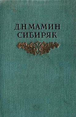 Дмитрий Мамин-Сибиряк - Авва