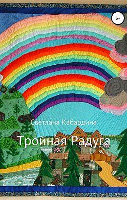 Светлана Кабардина - Тройная радуга
