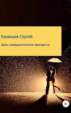 Сергей Казанцев - День совершеннолетия принцессы