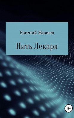 Евгений Жиляев - Нить Лекаря