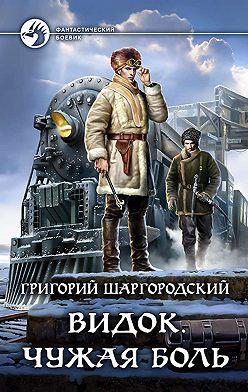 Григорий Шаргородский - Видок. Чужая боль
