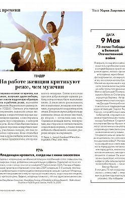 Мария Лаврентьева - Дух времени. На работе женщин критикуют реже, чем мужчин