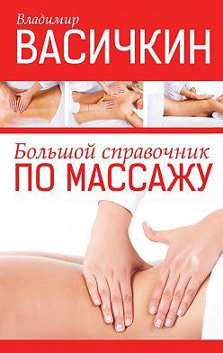 Владимир Васичкин - Большой справочник по массажу