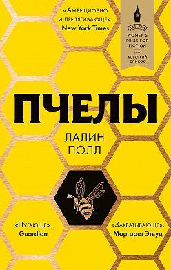Лалин Полл - Пчелы