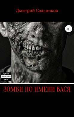 Дмитрий Сальников - Зомби по имени Вася