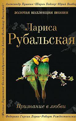 Лариса Рубальская - Признание в любви