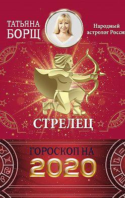 Татьяна Борщ - Стрелец. Гороскоп на 2020 год