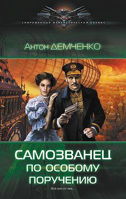 Антон Демченко - Самозванец по особому поручению