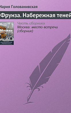 Мария Голованивская - Фрунза. Набережная теней