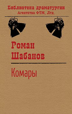 Роман Шабанов - Комары