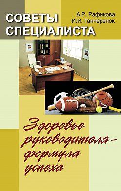 Алена Рафикова - Советы специалиста. Здоровье руководителя – формула успеха