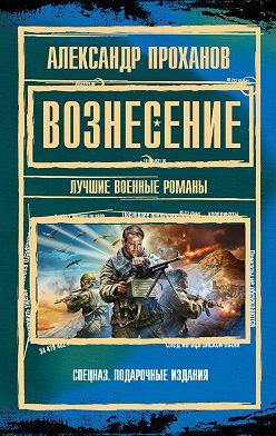 Александр Проханов - Дворец