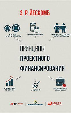 Э. Йескомб - Принципы проектного финансирования