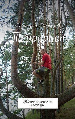 Дмитрий Коробков - Террорист. Юмористические рассказы