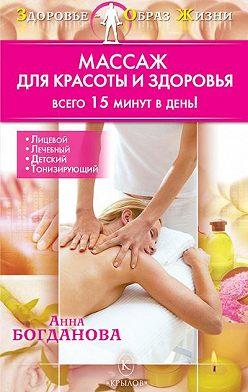 Анна Богданова - Массаж для красоты и здоровья