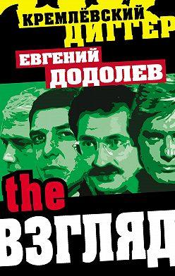 Евгений Додолев - The Взгляд