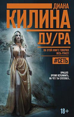 Диана Килина - ДУ/РА